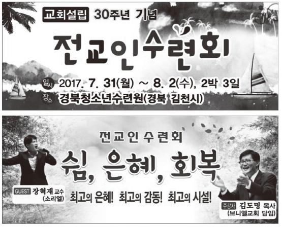 2017전교인수련회현수막.png
