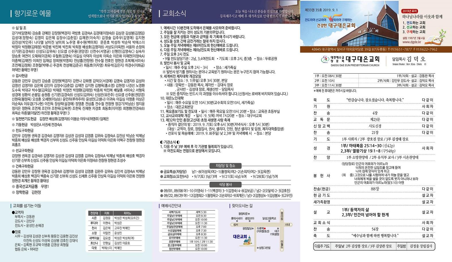 0901 대구대은교회-주보35호(웹).jpg