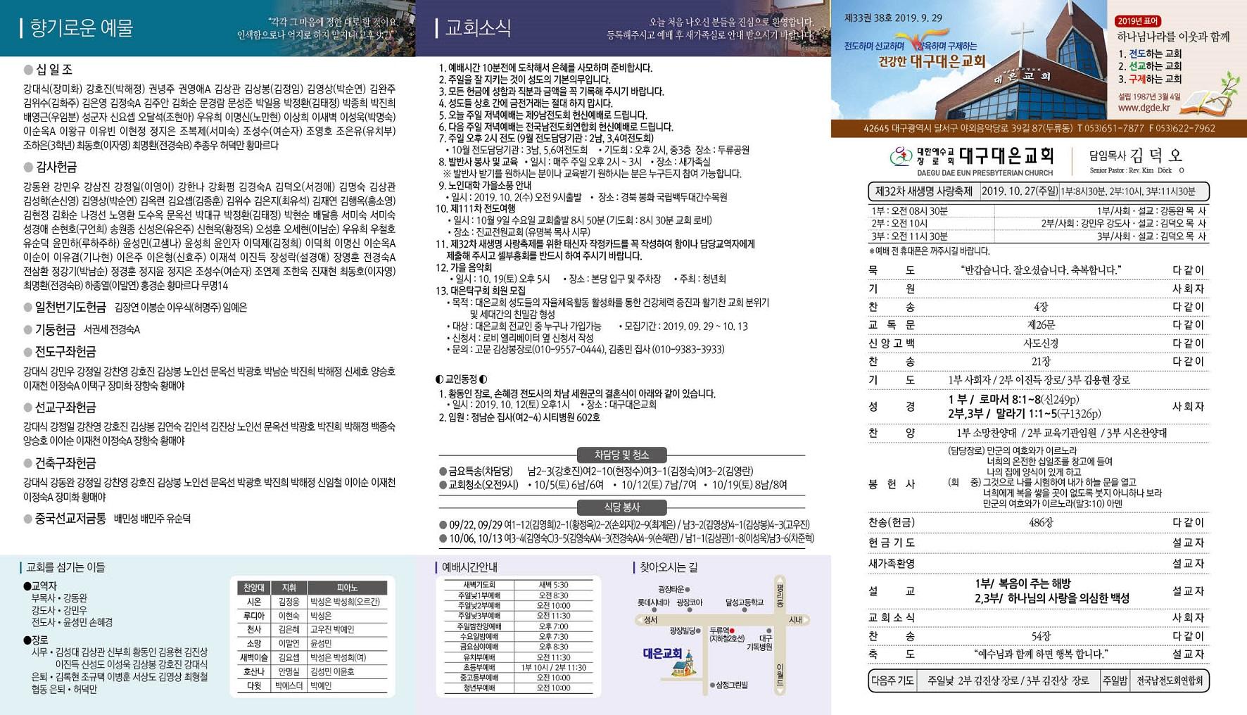 0929 대구대은교회-주보38호(웹).jpg